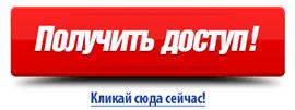 Knopka-Poluchit-dostup1_1