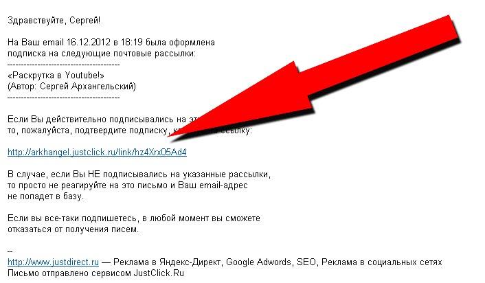 Подписка на рассылку justdirect.ru