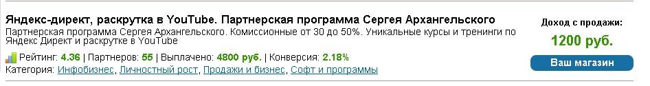 partnerka_screen