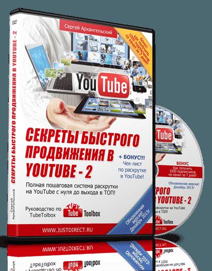 секреты быстрого продвижения в YouTube