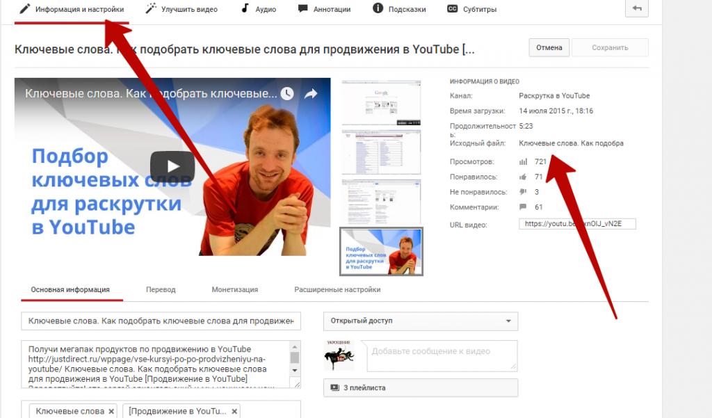 Название файла ролика для продвижение в YouTube