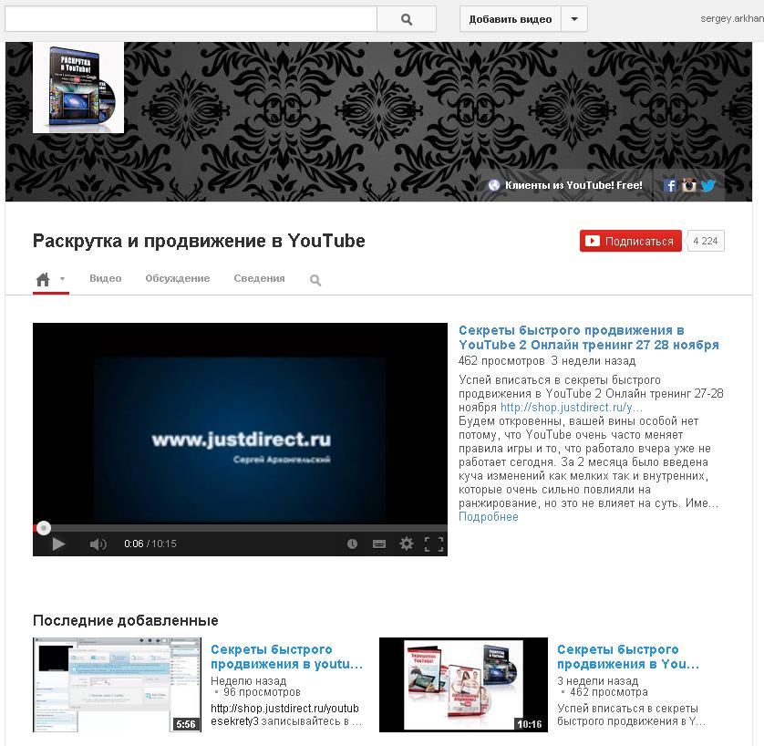 Форумы по раскрутке каналов на youtube