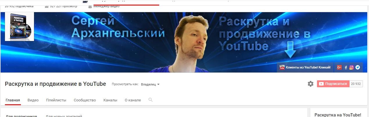 Продвижение канала на YouTube