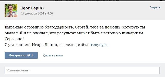 Отзыв по продвижению в YouTube Игоря Лапина