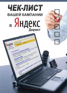 обложка книги по яндекс директу