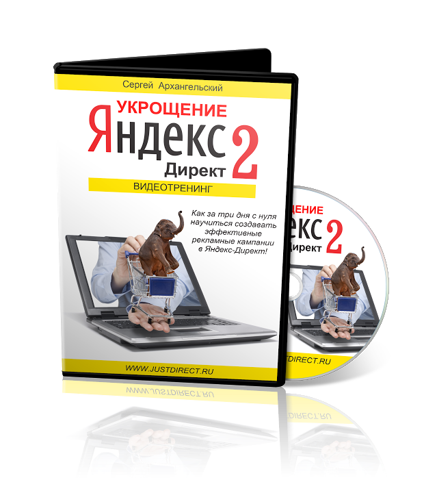 Укрощение Яндекс Директ 2
