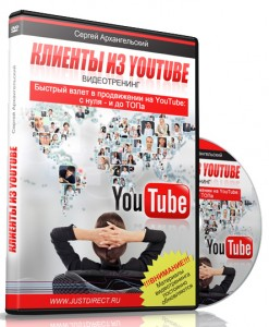 клиенты из youtube