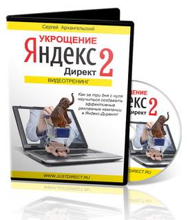 yandex_direct_2_1