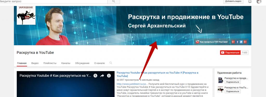 Шапка YouTube канала