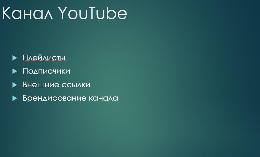 Xарактеристики канала YouTube для раскрутки