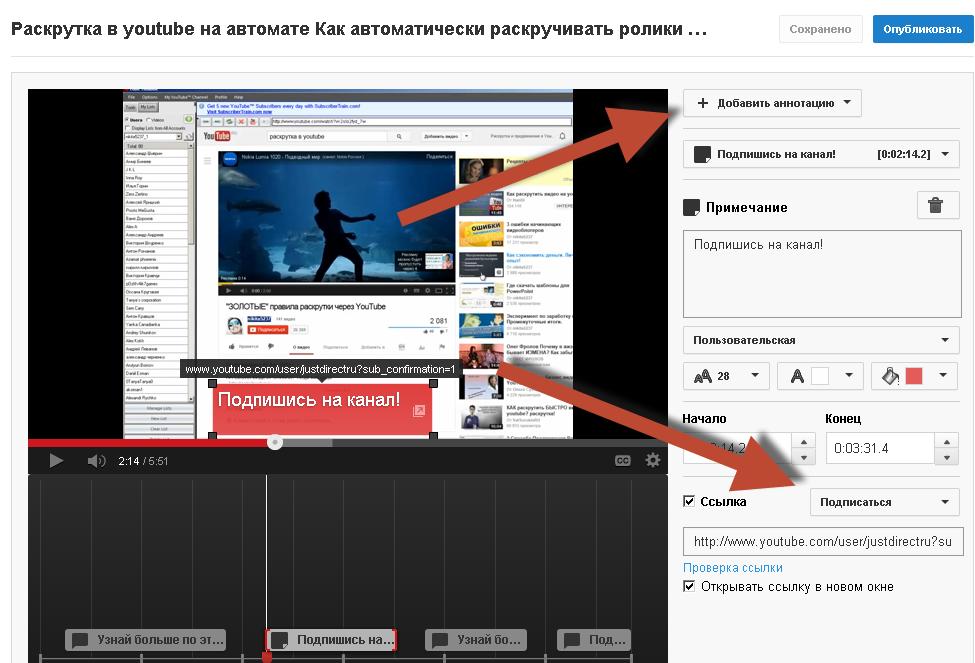 Как вставить аннотацию в видео на ютюб