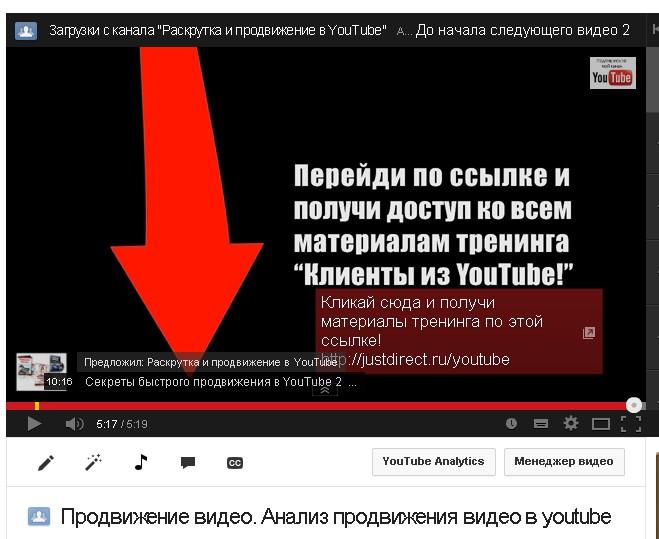 аннотации для продвижения в youtube