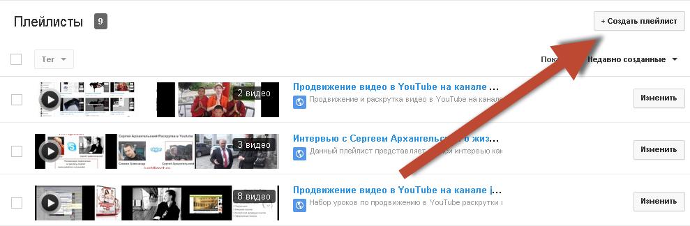 Оптимизация плей-листов на YouTube
