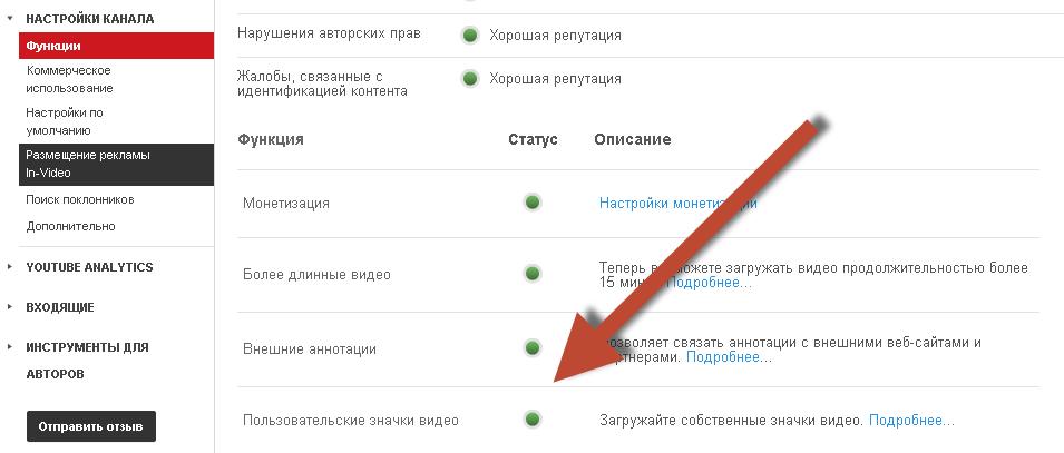 Добавление пользовательского значка в видео на ютюб