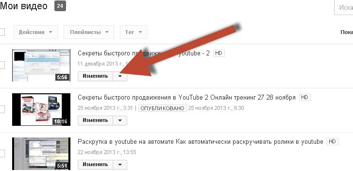 Изменение картинки видео