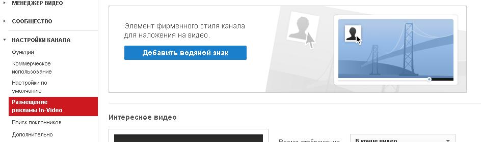 добавить логотип в видео на ютюб