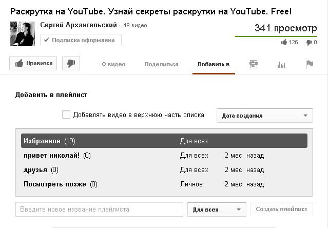 Избранное на YouTube