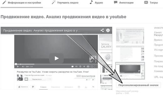 Оптимизация и настройка канала YouTube