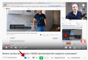 Как вывести в топ канал и ролики на YouTube
