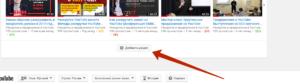 Как правильно настроить свой канал на YouTube в 2020 году