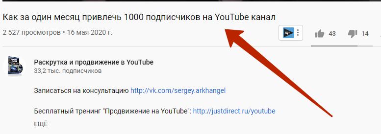 Быстрый взлет в YouTube | Модуль III: «Внутренние характеристики при продвижение в Youtube»