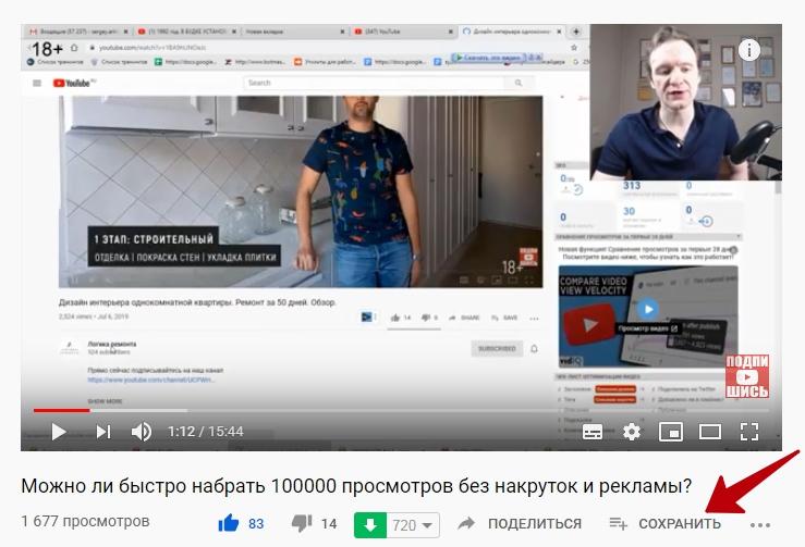 Быстрый взлет в YouTube   Модуль IV: «Внешние характеристики при продвижении в Youtube»