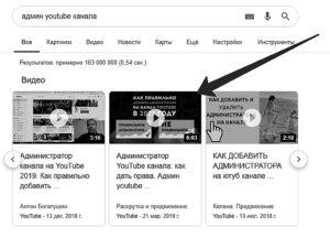 Как правильно оптимизировать канал на YouTube
