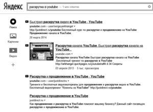 Как облегчить поиск вашего видео в YouTube для ЦА
